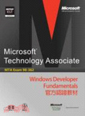 MTA Exam 98-362 Windows Developer Fundamentals官方認證教材