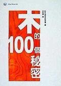 木的100個秘密