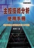 主控技術分析使用手冊