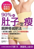 90%的肚子一定瘦:日本最有效的長式瘦身法-一個月賣力運動-比不上60分鐘背部運動-全身脂肪都會燃燒消失!