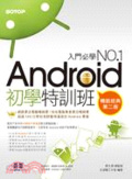 Android初學特訓班:全新Android 4開發示範/適用Android 4.X-2.X,手機與平版電腦的全面啟動