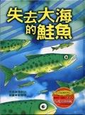 失去大海的鮭魚