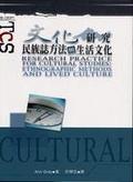 文化研究:民族誌方法與生活文化