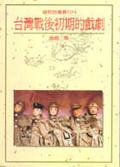 台灣戰後初期的戲劇