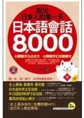 說出日本人的每一天:日本語會話8-000