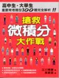 搶救微積分大作戰:高中生.大學生重要常考題型100題完全解析!!