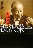渋沢栄一II:論語篇