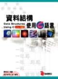 資料結構-使用C語言
