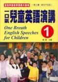一口氣兒童英語演講