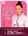 回到20:不老公主傅娟抗癌 瘦身 養生全紀錄