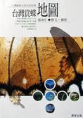 台灣賞蝶地圖