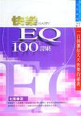 快樂EQ100課