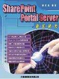 SharePoint Portal Server徹底研究