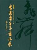 李憲壬午書法展