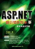 ASP.NET網頁製作教本:從基本語法學起