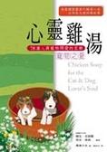 心靈雞湯:寵物之愛