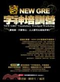 NEW GRE字神培訓營