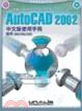 AutoCAD 2002中文版使用手冊