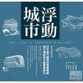 浮動城市:日本當代建築的啟蒙導師菊竹清訓的代謝建築時代