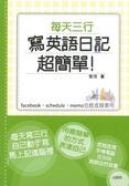 每天三行寫英語日記超簡單!:facebook、schedule、memo也能直接套用