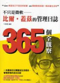 不只是微軟:比爾.蓋茲的管理日誌:365個全觀察