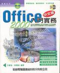Office 2000 中文版入門實務