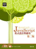 JavaScript程式設計與應用