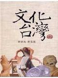 文化臺灣:文建會2000-2004成果企劃