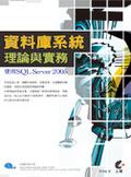 資料庫系統理論與實務:使用SQL Server 2005
