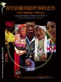 原住民祖母給世界的忠告:女性長者提供給人類的遠見:原住民女性智慧之書