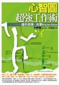 心智圖超強工作術:提升效率-共享know-how