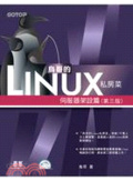 鳥哥的Linux私房菜:伺服器架設篇