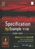 Specification by Example中文版:團隊如何交付正確的軟體