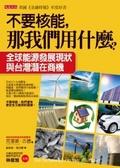 不要核能-那我們用什麼?:全球能源發展現狀與台灣潛在商機