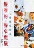 名媛養成班之優雅的餐桌禮儀