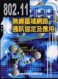 802.11無線區域網路通訊協定及應用