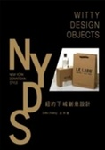 紐約下城創意設計:witty design objects