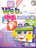 Web版面視覺配置