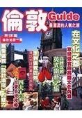 倫敦Guide2004-05