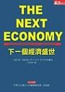 下一個經濟盛世:新新經濟時代的贏家策略-進入下一個經濟盛世之鑰