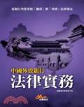 中國外資銀行法律實務:從銀行角度掌握「融資」與「外匯」法律規定