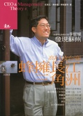 明碁電通總經理李焜耀發現蘇州:高科技台商蜂擁長江三角洲