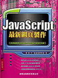 JavaScript最新網頁製作