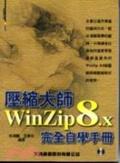 壓縮大師:WinZip 8.X完全自學手冊