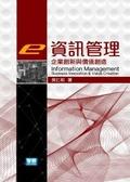 資訊管理:企業創新與價值創造:business innovation & value creation