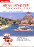 瀨戶內海汽船假期