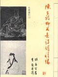 陳子龍柳如是詩詞情緣