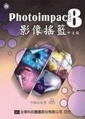 Photoimpact 8影像搖籃(中文版)