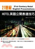 21世紀HOTEL英語公開表達技巧