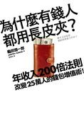 為什麼有錢人都用長皮夾?:年收入200倍法則!改變25萬人的錢包增值術!